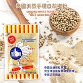 泰國天然手標白胡椒粉 40g【櫻桃飾品】【31341】