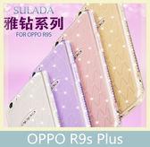 OPPO R9s Plus 雅鑽系列 輕薄 鑲鑽 奢華風 TPU 手機套 保護套 手機殼 手機套 背殼 背蓋