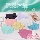 內褲 涼感冰絲 3D零接縫冰絲無痕三角內褲 八色 - Ayu's
