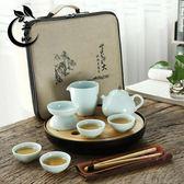 新年鉅惠套裝新款青瓷4人旅行便攜包定窯功夫茶具家用簡約日式干泡盤戶外xw