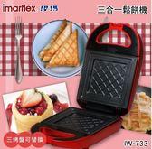 【伊瑪】三盤鬆餅三明治甜甜圈機(IW-733) 提拉米蘇