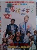 挖寶二手片-D49-正版DVD-電影【魔鬼孩子王2】-杜夫朗格(直購價)
