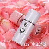 納米補水儀器蒸臉器美容儀熱噴小型冷熱雙噴便攜式噴霧器  nm3286 【Pink中大尺碼】
