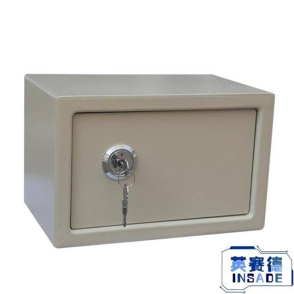 17K全鋼保險箱小型家用 迷你保險櫃防盜機械鎖【英賽德3C數碼館】