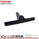 吸塵器配件 Φ32家庭用濕吸嘴 VCA-1-32P ~
