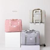 健身包 旅行包大容量行李包女手提短途旅行袋健身包男輕便待產帆布收納包 歐歐
