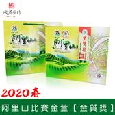 2020春 阿里山比賽茶 新品種(金萱)組金質獎 峨眉茶行