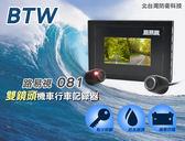 【北台灣防衛科技】*商檢:D33H33* 路易視 081 雙鏡頭 機車行車記錄器 *MIT台灣製*點火啟動*