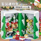 (限宅配)聖誕主題積木禮物盒組 玩具 積木