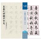 《享亮商城》N-021505 王羲之四體千字文 中華筆莊