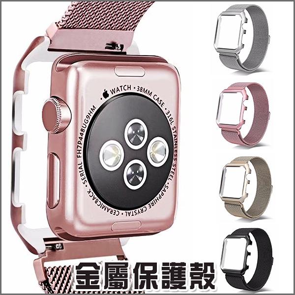 Apple Watch 錶帶 38mm 42mm 米蘭金屬 手錶 保護殼 Apple Watch保護殼