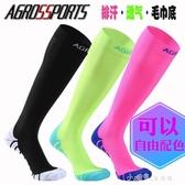 運動跑步馬拉鬆壓縮長筒襪慢跑長跑越野護腿襪速干壓力襪男女拼色 小確幸