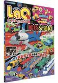 LaQ創意積木遊戲書5:酷炫交通組(隨書附贈日本原裝LaQ原創積木組)