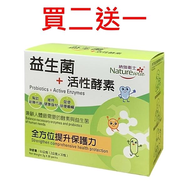 (1/24前一次購買2盒,加送同商品1盒)益生菌(30包)【納強衛士】