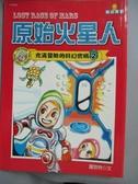 【書寶二手書T1/兒童文學_JNH】原始火星人_羅勃特