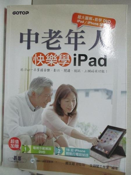 【書寶二手書T9/電腦_DT4】中老年人快樂學 iPad(iPad 系列 / iPhone全適用_鄧文淵