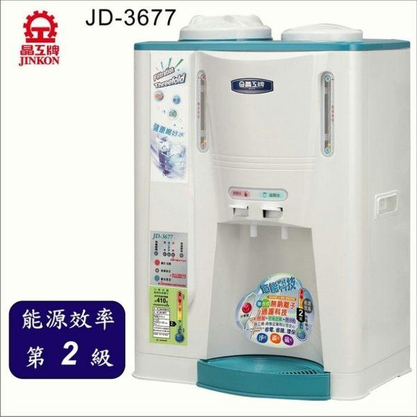 【晶工牌】溫熱全自動開飲機JD-3677/JD3677《刷卡分期+免運》