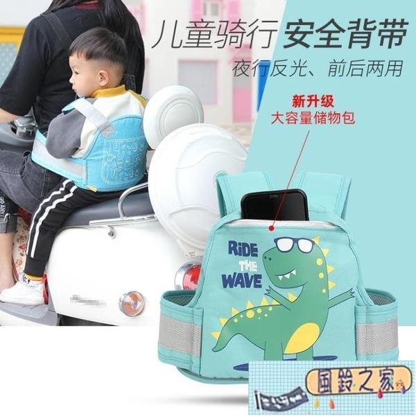 電動摩托車兒童安全背帶電瓶車小孩雙綁寶寶防摔騎車座椅固定腰帶【風鈴之家】