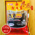 【譽展蜜餞】黃日香五香豆乾條/130g/45元