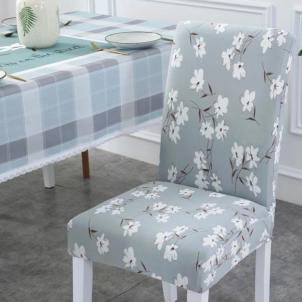 椅子套彈力椅套全包酒店椅套飯店餐椅套子罩通用防水桌布椅套套裝【全館鉅惠】