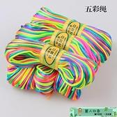 串珠繩 diy手工材料五彩繩5號玉線中國結編織繩手鍊飾品多色20米端午節 麗人印象 免運