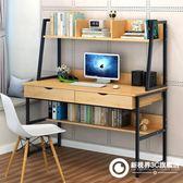 電腦桌臺式桌簡約現代家用寫字臺鋼木書架書桌組合寫字桌辦公桌子