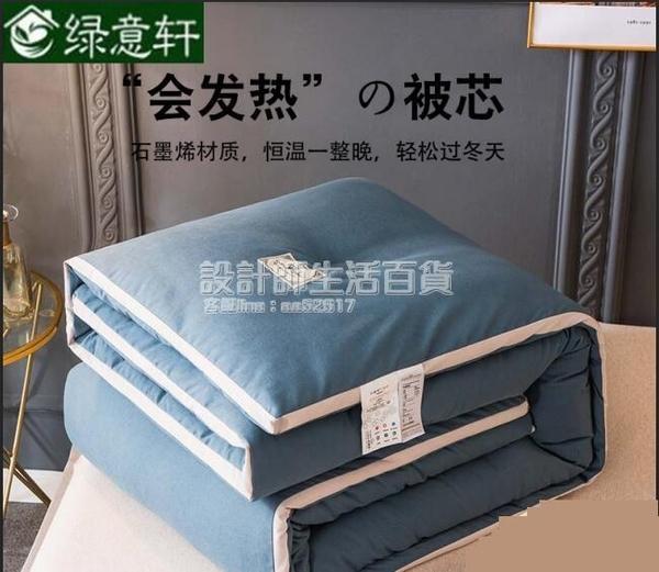 石墨烯被子冬被四季通用加厚保暖學生宿舍單人針織棉被芯春秋被褥 NMS設計師生活百貨