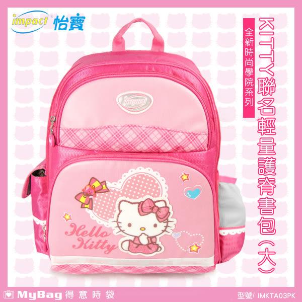 impact 怡寶 兒童護脊書包 IMKTA03PK 粉紅 Hello Kitty聯名款 輕量護脊書包-大 MyBag得意時袋