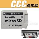 PSV 記憶卡 卡套 Micro SD 轉接卡 TF PSVITA 1000 2000 5.0 五代 轉換器 可彈取