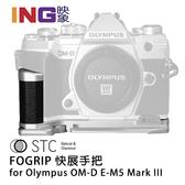 【24期0利率】STC FOGRIP 快展手把+L垂直快板(黑) for Olympus E-M5 Mark III (銀色版) 手持握把 手柄 EM5mk3