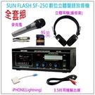 SUN FLASH SF-250(為SF...