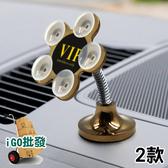 ❖限今日-超取299免運❖ 吸盤車用支架 居家用手機架 車用 手機支架【C0237】