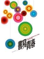 二手書《書寫青春 7:第七屆台積電青年學生文學獎 得獎作品合集》 R2Y ISBN:9570836873