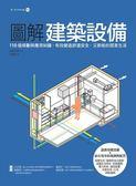 (二手書)圖解建築設備:110個規劃與應用知識,有效營造舒適安全、又節能的居家生..