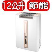 《再打X折可議價》CHIMEI奇美【RH-12E0RM】12L時尚美型節能除濕機