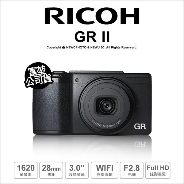 RICOH GR II GR2 2代 富堃公司貨 【贈32G+副電+註冊送鏡頭環~7/31+24期免運】 APS-C 薪創