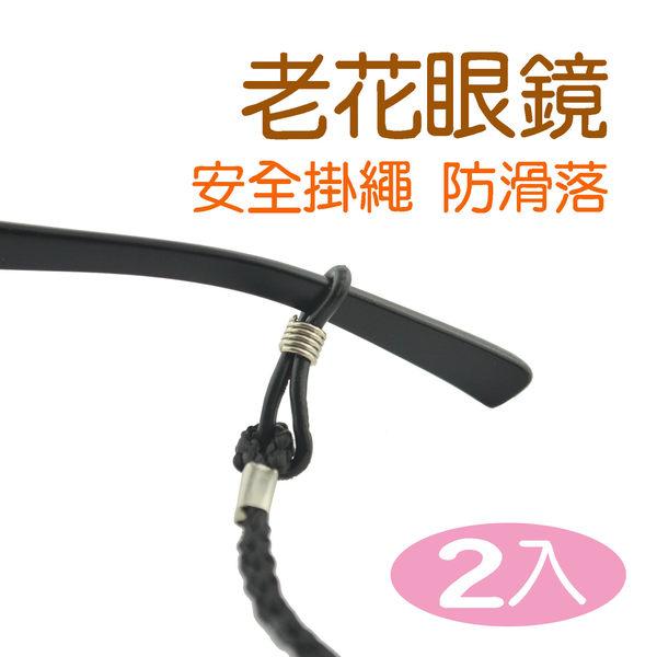 老花眼鏡安全掛繩2入 眼鏡吊帶 防滑眼鏡繩套