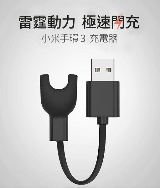 小米手環3充電線 USB充電線 快速充電 米粒充電器 現貨