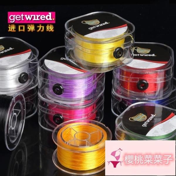 手串繩彈力線繩穿手鏈珠子的日本串珠繩皮筋水晶文玩佛珠耐磨進口【櫻桃菜菜子】