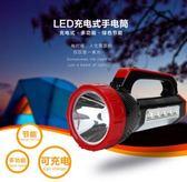 手電筒強光充電超亮多功能戶外打獵可手提探照燈家用手電 QG776『愛尚生活館』