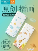 【免運快出】 10000毫安充電寶大容量超薄小巧便攜旗艦店官方手機創意