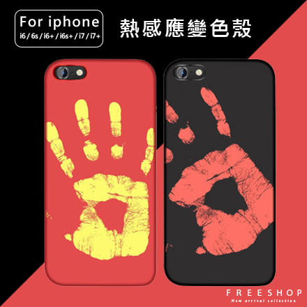 Free Shop  熱感應變色個性創意手機殼 蘋果iPhone 6 7 Plus全包覆  【QBBFH6037】