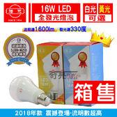 【整箱出售20個】2018年版 旭光 16W LED燈泡 球泡燈 白光/黃光可選 CNS認證 【奇亮科技】