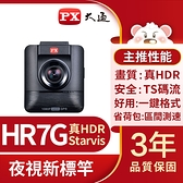 大通 行車記錄器 HR7G 星光夜視超畫王 行車紀錄器 真HDR高動態SONY STARVIS感光元件GPS區間測速