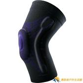 運動護膝籃球裝備男女半月板關節跑步膝蓋保護套訓練保暖【勇敢者】