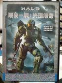 挖寶二手片-Y29-037-正版DVD-動畫【最後一戰 光環傳奇】-這部大受歡迎的科幻冒險故事