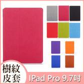 蘋果 IPad Pro 9.7吋 樹皮紋 平板套 平板皮套 皮套 智能休眠 保護套