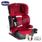 Chicco Oasys 2-3 Fixplus 安全汽座/安全座椅-薔薇紅[衛立兒生活館]