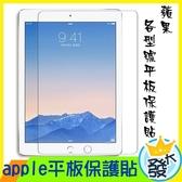iPad 平板保護貼 各型號 螢幕保護貼 鋼化玻璃貼 Air Pro Mini 好貼不求人