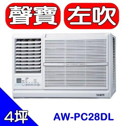 《全省含標準安裝》聲寶【AW-PC28DL】變頻窗型冷氣4坪左吹